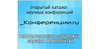 Открытый каталог научных конференций, выставок и семинаров – Конференции
