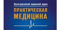 Практическая медицина. Научно-практический рецензируемый медицинский журнал